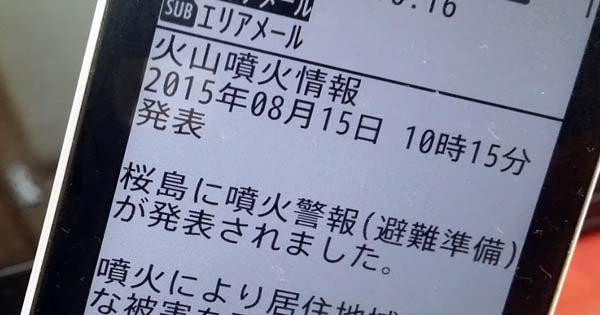 桜島 火山噴火情報