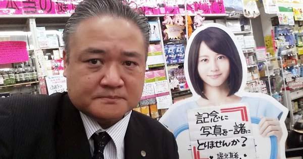 マグロちゃん with 堀北真希ちゃん