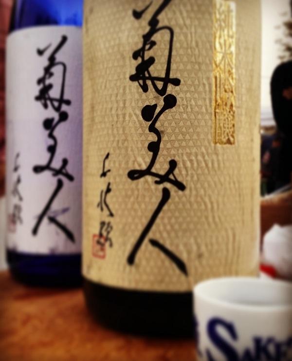 酒フェスタ 菊美人