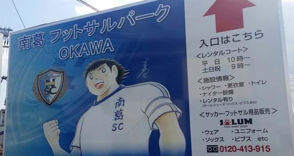 「キャプテン翼」に触れることが出来るピッチが大川市に誕生!!