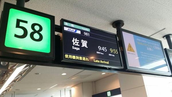 「マイエアポート」という素敵なキャッチコピーを掲げる有明佐賀空港がいいかも!