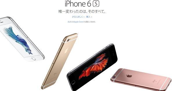 「唯一変わったのは、そのすべて。」という「iPhone6・S」を手にしました!