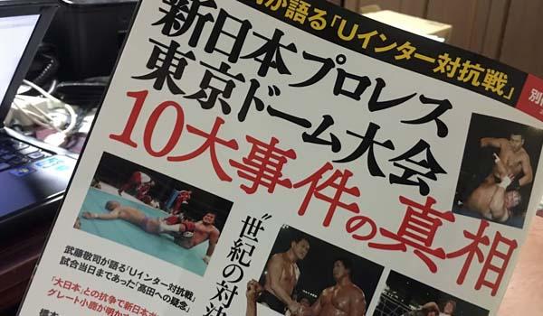 新日本プロレスの進化。それは競争する社会ではなく、共創する社会へというメッセージですね。