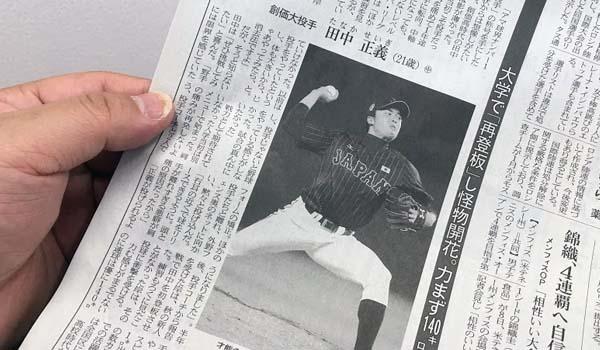田中正義選手