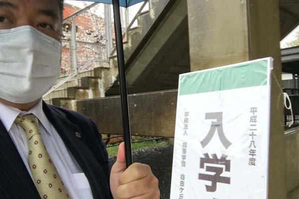 自由ケ丘高校 入学式 雨