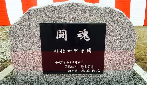 自由ケ丘 記念碑