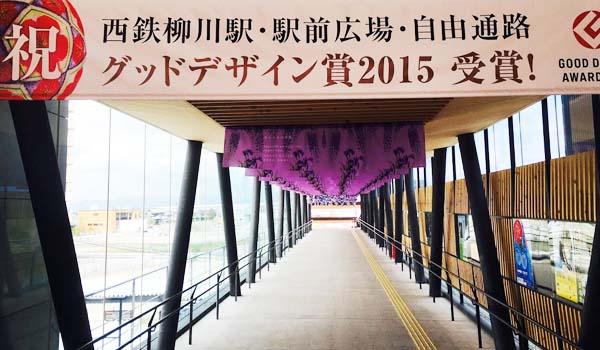 西鉄柳川駅