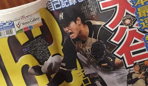 一人異次元の活躍を見せる日本ハムファイターズの大谷翔平選手に気付かされる「常識こそ非常識」という視点。