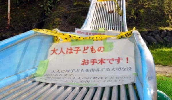 危険な滑り台