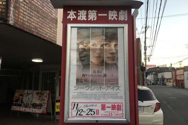 マグロちゃん 天草映画館
