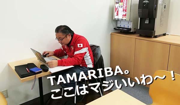 店内にいるお客様やスタッフの目線を気にすることなく【TAMARIBA】を知ることが出来たらいいかもね!