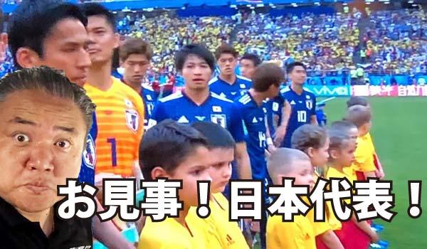 日本とコロンビアの試合に刮目したか!?