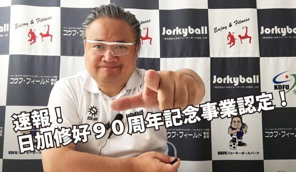 ジョーキーボール・イベントが「日加修好90周年記念事業」に認定されました!