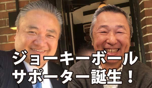 マグロちゃん流「人生成功の秘訣」とは!?