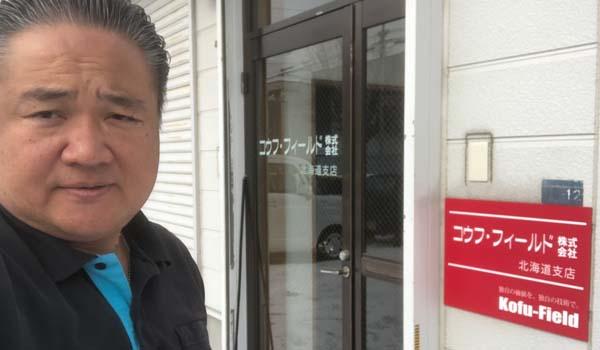 北海道地区の皆様、はじめまして。コウフ・フィールド株式会社です!