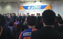V・ファーレン長崎2015キックオフパーティー