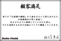 コウフ・フィールドの社員行動指針①、それは「顧客満足」です。