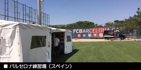 FCバルセロナ練習場(スペイン)