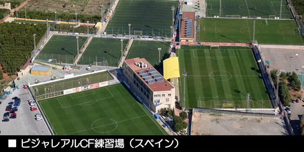 ビジャレアルCF練習場(スペイン)
