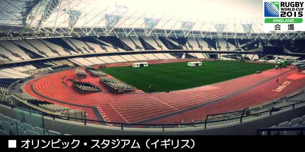 オリンピック・スタジアム(イギリス)