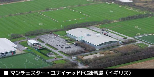 マンチェスター・ユナイテッドFC練習場(イギリス)