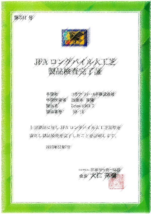 Desso iDNA X 50 JFA認定(ブログ用)