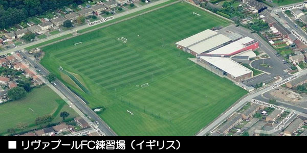 リヴァプールFC練習場(イギリス)