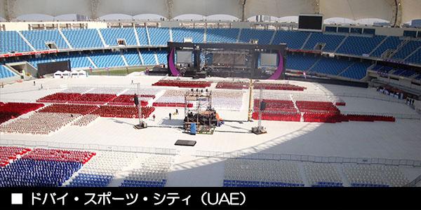 ドバイ・スポーツ・シティ(UAE)
