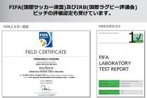 「Desso iDNA X 50」がJFAロングパイル人工芝製品検査をクリアしました!