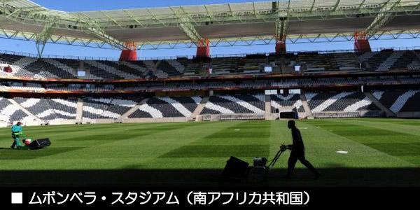 ムボンベラ・スタジアム(南アフリカ共和国)