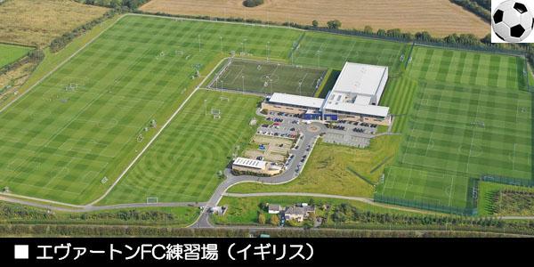 エヴァートンFC練習場(イギリス)