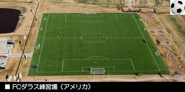 FCダラス練習場(アメリカ)