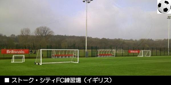ストーク・シティFC練習場(イギリス)