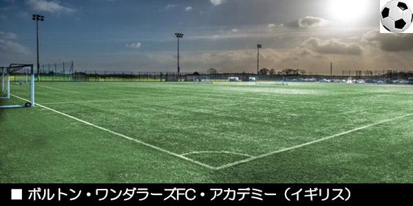 ボルトン・ワンダラーズFC・アカデミー(イギリス)