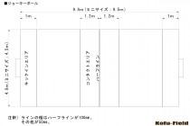 【競技別エリア規格】ジョーキーボール・ソサイチ