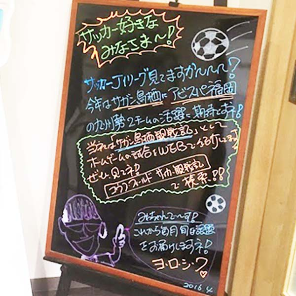 コウフ・フィールド福岡支社 ブラックボード 2016年4月 拡大写真