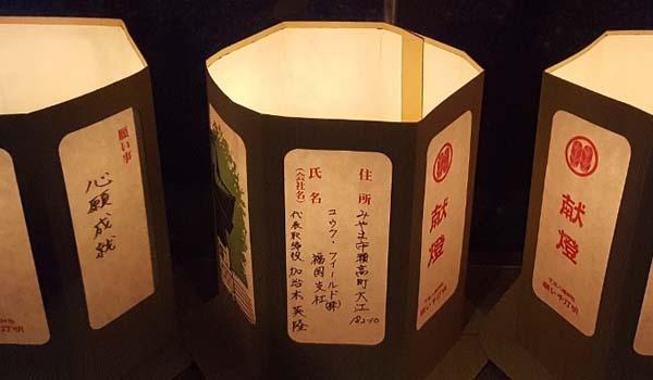 コウフ・フィールド株式会社 灯籠