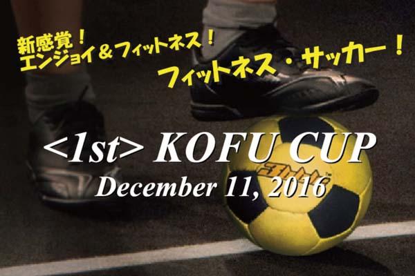 KOFUカップ