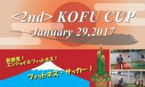 ジョーキーボール「2nd KOFU CUP」2017年1月29日(日)開催決定!