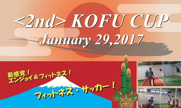 第2回KOFUカップ