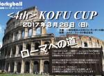 第4回 KOFUカップ