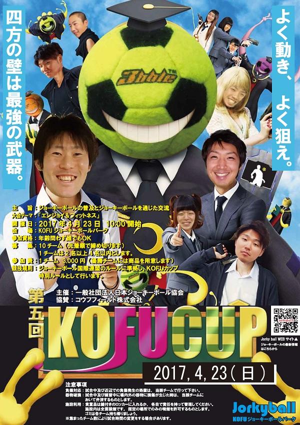 第5回・KOFUカップ