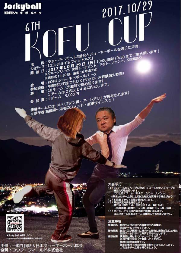 第6回 KOFU-CUP(WEB告知用)