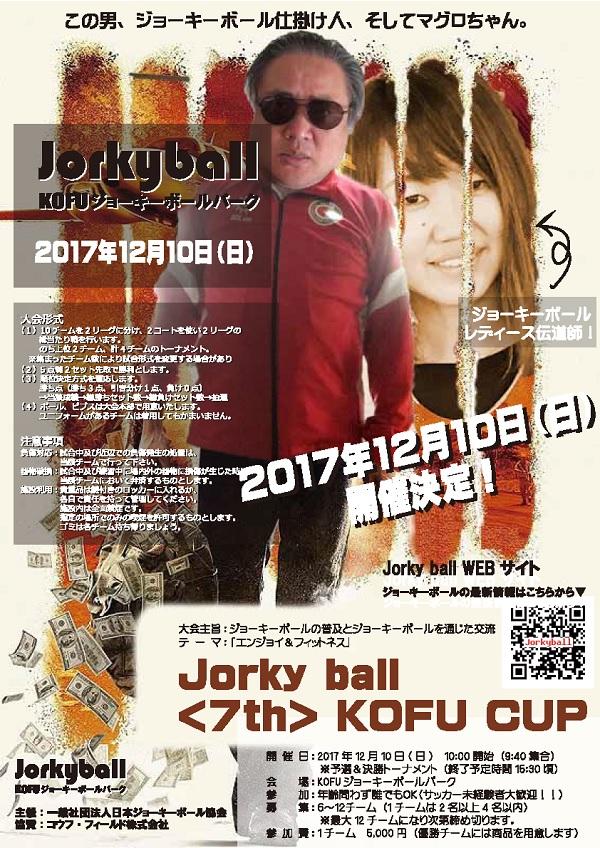 ■7th KOFUカップ