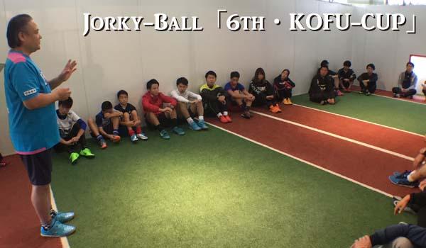 ジョーキーボール 第6回KOFUカップ