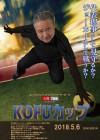 ジョーキーボール【第10回】KOFUカップ「2018年5月6日開催」のお知らせ