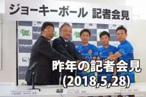 ジョーキーボール日本代表チーム発表記者会見のご案内