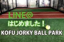 日本ジョーキーボール協会より「LINE@」開設のお知らせ!