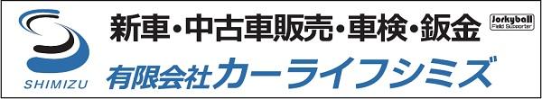 カーライフシミズ(七隈広告)