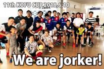 ジョーキーボール「第11回・KOFUカップ」公式記録の発表!